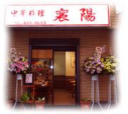 中華料理 襄陽