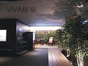 Viva 板宿