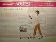 好きです!成城石井上本町店