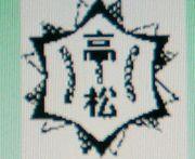 練馬区立高松小学校/高小