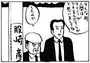 中崎タツヤ