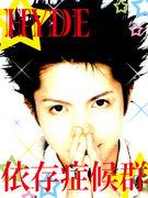 ★☆HYDE依存症候群☆★