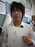 三代目藤井