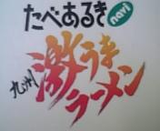 ☆九州のうまいラーメン☆