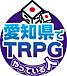 愛知県でTRPGやっている人