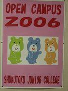 淑徳短期大学♪