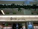 Dila(ディラ)三鷹