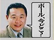 松木安太郎推し