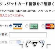 クレジットカードないってば!!