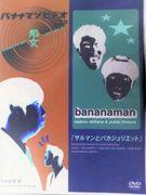バナナマン設楽統様の統クラブ