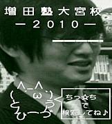 増田塾 大宮 -2010-