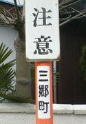 ☆三郷町民 1984-1985☆