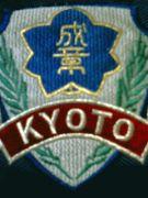 京都成章高校野球部