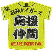 阪神タイガース応援仲間
