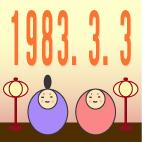 1983年3月3日生まれ