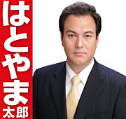 鳩山太郎を応援する!