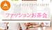 TAKIBI主催 ファッションお茶会