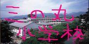 小田原市立三の丸小学校