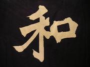 法大剣和会—Legends of Kenwa—