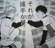 それが捕手か!!!