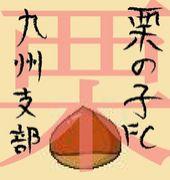 栗林みな実FC@九州支部