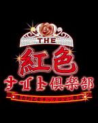 THE☆紅色ナイト倶楽部
