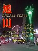 旭川DREAM TEAM