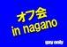 オフ会 in nagano  [gay only]