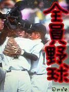 帝塚山大学こども学科野球チーム