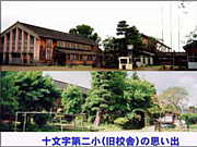秋田県横手市立十文字第二小学校