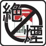禁煙ではない、絶煙だ。