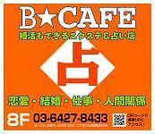 渋谷占い館BCAFE(ビーカフェ)