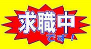 転職エージェント/人材紹介