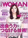 日経WOMANを読む会