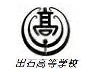 兵庫県立出石高等学校