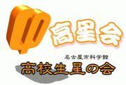高星会 //高校生星の会//