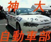 神奈川大学自動車工学研究部