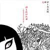 待ちわびた日by犬神サーカス団