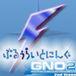 GNO2 ぶるぅらいとにんぐ♪