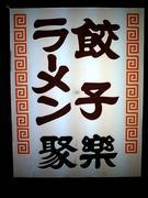 北の暴力餃子(聚楽)