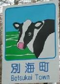 北海道野付郡別海町