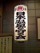 栃木県から行ける日帰り温泉