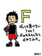 愛知バスケチーム