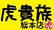 虎貴族  総本店