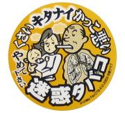 受動喫煙問題