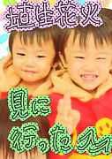 ☆双子mama☆プリ交換♪