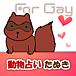 動物占い たぬき(Gay Only)