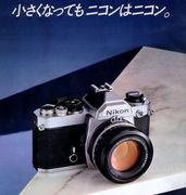 Nikon FM・FM2