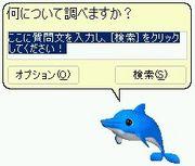 イルカは食い物だよ