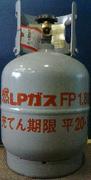 液化石油ガス!